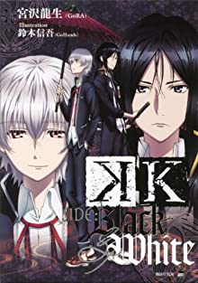 K SIDE:BLACK&WHITE (講談社BOX)