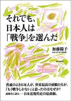 [Artbook] [加藤陽子] それでも、日本人は「戦争」を選んだ