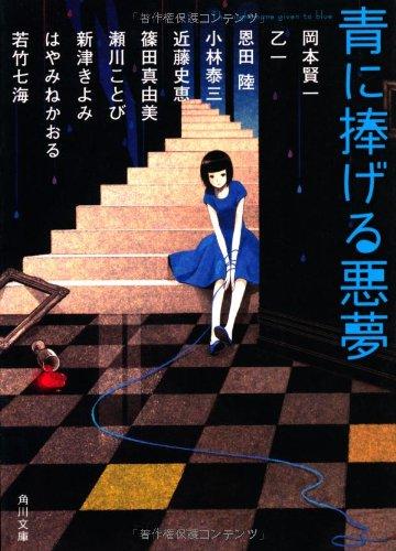 青に捧げる悪夢 (角川文庫)の詳細を見る