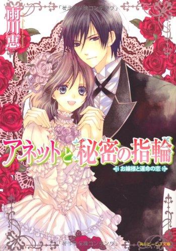 アネットと秘密の指輪  お嬢様と運命の恋 (角川ビーンズ文庫)の詳細を見る
