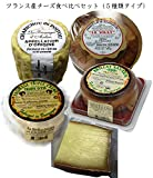 フランス産チーズ 5種類食べ比べセット (チーズ5種類 詰め合わせ) ワインショップホンダ