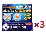【指定医薬部外品】メンソレータム ヒビプロ 液体バンソウ膏 10g × 3個セット