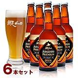 網走ビール ABASHIRIプレミアムビール 330ml×6本セット