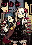 つぼみ VOL.17 (まんがタイムKRコミックス GLシリーズ)