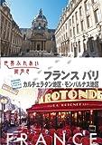 世界ふれあい街歩き [フランス パリ] カルチェラタン地区/モンパルナス地区 [DVD]