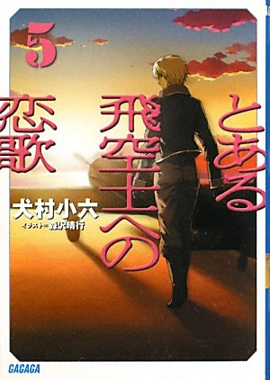 とある飛空士への恋歌 5 (ガガガ文庫)の詳細を見る