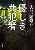 優しき共犯者 (角川文庫)