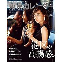 東京カレンダー2019年1月号