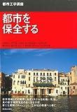 都市を保全する (都市工学講座)