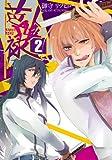 芭喰禄: 2 (ZERO-SUMコミックス)