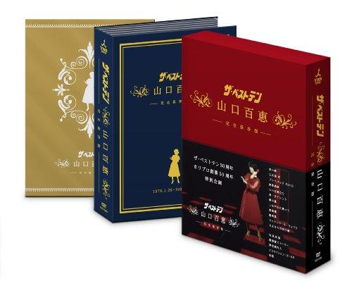 ザ・ベストテン 山口百恵 完全保存版 DVD BOX