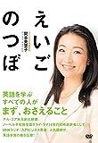 えいごのつぼ[DVD]
