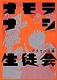 オモテナシ生徒会 (角川コミックス・エース)
