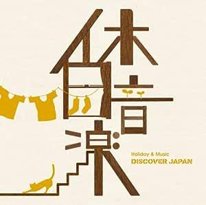 休日音楽-DISCOVER JAPAN-