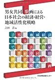 男女共同参画による日本社会の経済・経営・地域活性化戦略