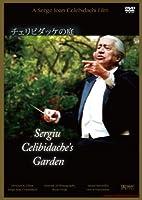 チェリビダッケの庭 (Sergiu Celibidache's Garden - A Serge loan Celebidachi Film) [DVD]