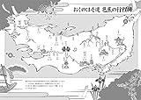 ストーリーで楽しむ日本の古典 (17) おくのほそ道 永遠の旅人・芭蕉の隠密ひみつ旅 (ストーリーで楽しむ日本の古典 17) 画像