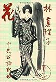 花 (中公文庫)