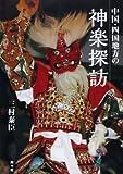 中国・四国地方の神楽探訪 画像