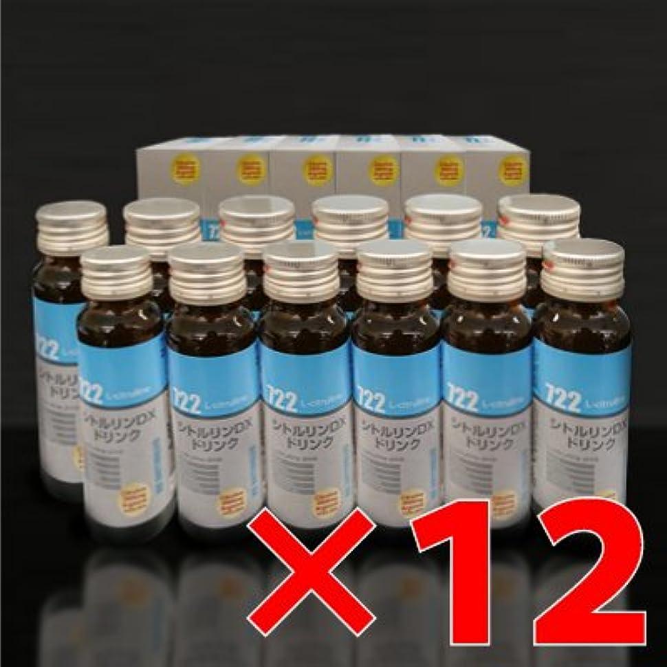 湿気の多い稚魚引き渡す最高水準の配合量「シトルリンDX」ドリンク(一番人気12本セット)シトルリン2000mg配合(栄養機能食品)