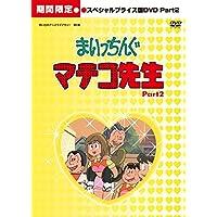 想い出のアニメライブラリー 第6集 まいっちんぐマチコ先生 HDリマスター