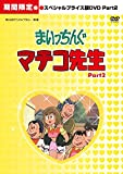 想い出のアニメライブラリー 第6集 まいっちんぐマチコ先生 HDリマスター スペシャルプライス版DVD Part.2 <期間限定>