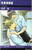 恋愛実験室 / 水戸 泉 のシリーズ情報を見る
