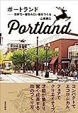 ポートランド 世界で一番住みたい街をつくる