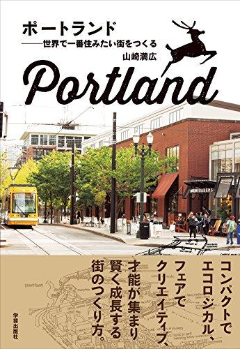 ポートランド 世界で一番住みたい街をつくる 山崎 満広