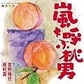 ウェブラジオ「桃のきもち」パーフェクトCD::吉野裕行&保村真の桃パー7 嵐を呼ぶ桃男