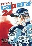 capeta(24) (KCデラックス 月刊少年マガジン)