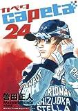 capeta(24) (KCデラックス) 画像