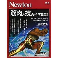 Newton別冊『筋肉と技の科学知識』 (ニュートン別冊)