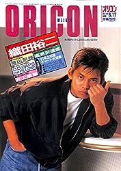 オリコン・ウィークリー 1991年6月17日号 通巻606号
