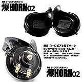 My Vision 爆音 ヨーロピアン 電子ホーン 快音 クラクション 24V ブラック (24V用) MV-HORN02-24V-BK