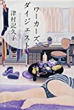 ワーカーズ・ダイジェスト (集英社文庫)