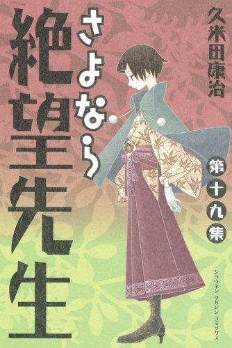 さよなら絶望先生(19) (講談社コミックス)