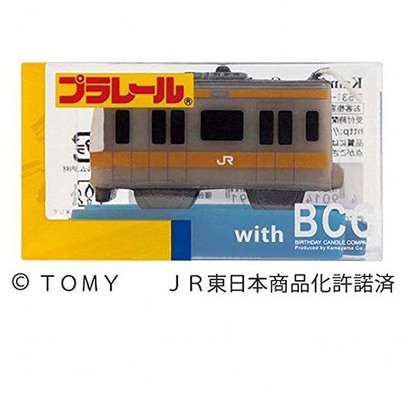 シーフード膨張する側溝カメヤマキャンドル(kameyama candle) プラレールキャンドルE233系中央線