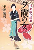 神楽坂化粧暦 夕霞の女 (宝島社文庫 「この時代小説がすごい!」シリーズ)