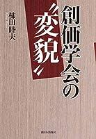 """創価学会の""""変貌"""""""