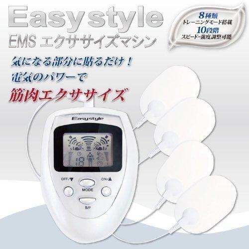 EMSエクササイズマシーン Easystyle(イージースタイル)