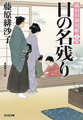日の名残り: 隅田川御用帳(十四) (光文社時代小説文庫)
