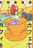 カフェでカフィを / ヨコイエミ のシリーズ情報を見る