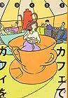 カフェでカフィを ~3巻 (ヨコイエミ)