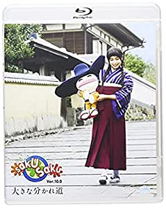 saku saku Ver.10.0/大きな分かれ道 [Blu-ray]