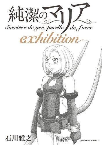 漫画『純潔のマリア exhibition』の感想・無料試し読み