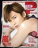 TV LIFE Premium Vol.14 2015年 8/20 号 [雑誌]: テレビライフ首都圏版 別冊