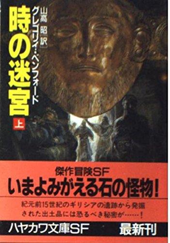 時の迷宮〈上〉 (ハヤカワ文庫SF)の詳細を見る