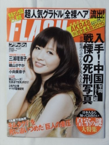 FLASH (フラッシュ) No.1094  2010年 4月27日号 [雑誌]