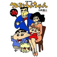 クレヨンしんちゃん : 16 (アクションコミックス)